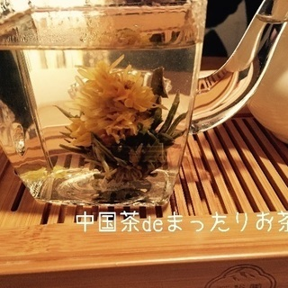 中国茶deまったりお茶会