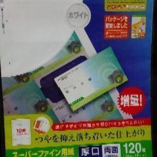 エレコム名刺サイズカード用紙