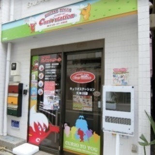 キュリオステーション久米川店 短期...