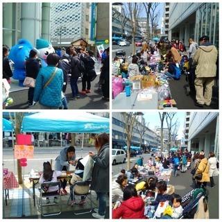 【横須賀中央】4月7日開催!フリーマーケット出店者募集!!