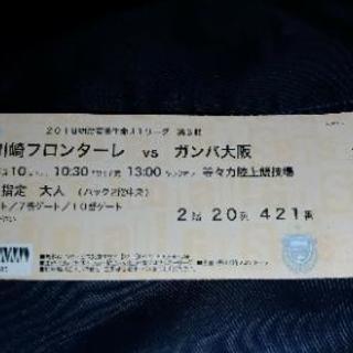 更に値下げ!!3/10 フロンターレ対ガンバ大阪 指定席