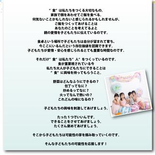 【子どもの食育体験】さくらスクール「第10回わくわくの森」飾り巻き寿司体験 − 福岡県