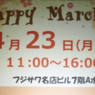 Happy Marche