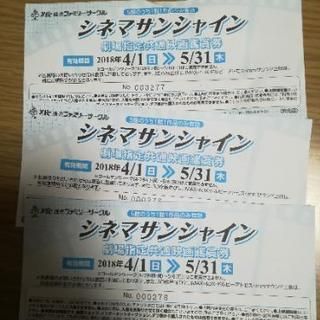 シネマサンシャイン映画館チケット