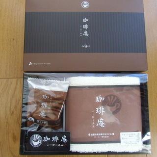 珈琲庵 タオル・せっけん セット※新品