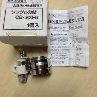 食器洗い乾燥機専用シングル分岐CB-SXF6