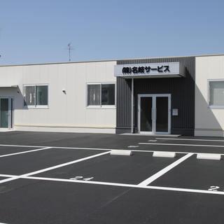 病院駐車場(笠松町)警備員募集