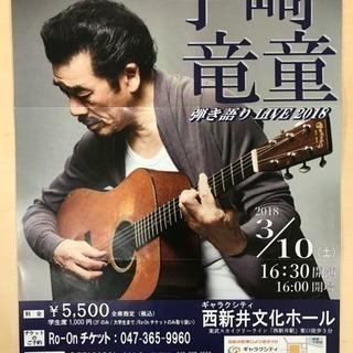【差し上げます】宇崎竜童ライブ  東京 3/10(土)良席2枚