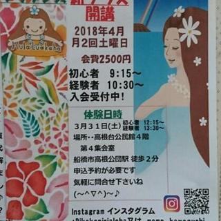 🌺土曜新クラス体験3/31🌺受付中
