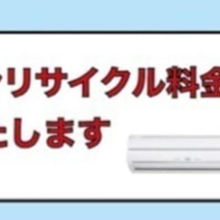 エアコン&室外機の取り外しと処分!リサイクル料金の2100円です...