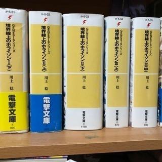 ライトノベル 境界線上のホライゾンI (上)〜III (下)まで7冊