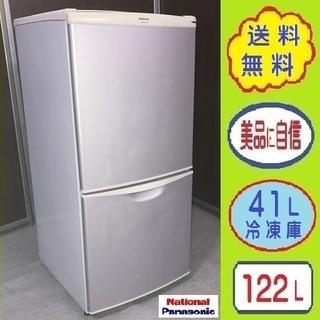 ❸㊸送料無料✌大容量 便利な引き出し フリーザー★ナショナル12...