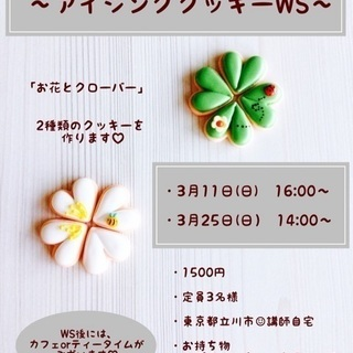 『3月11日、25日』立川市でアイシングクッキーWS開催し…