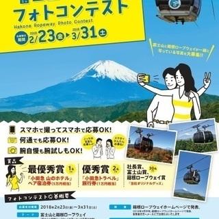箱根ロープウェイ「富士山の日記念フォトコンテスト」開催!!