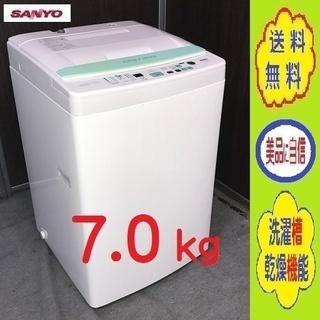 ➍⑪送料無料★乾きが早い!快速カラッと風乾燥★SANYO 7.0...