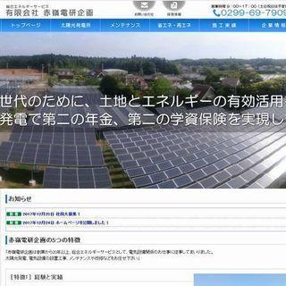 【田舎暮らしも可能です】地方への出張となります。新規太陽光発電所&...