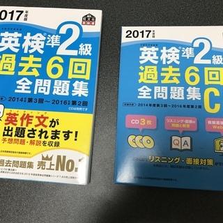 英検準2級 過去6回全問題集CDつき(旺文社、2017年度版) ...
