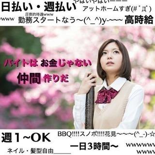 【日払いOK!週1〜】学生歓迎!高時給飲食アルバイト大量募集