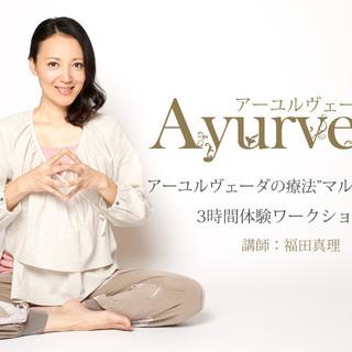 """【6/24】アーユルヴェーダ療法""""マルマセラピー""""体験ワー…"""