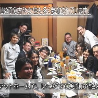 異業種交流会in 武蔵小杉★3月23日(金)