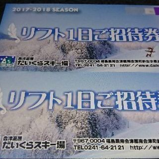会津高原だいくらスキー場