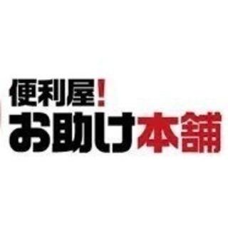 ★便利屋!お助け本舗 鹿児島松元店★  どんな小さなお困り事でもお任せ下さい。の画像