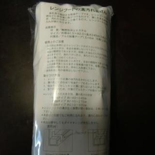 レンジフードの溝用 吸油テープ