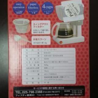 purnity コーヒーメーカー BCM-201