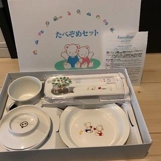 【新品】ファミリアの食器セット(2つあります)