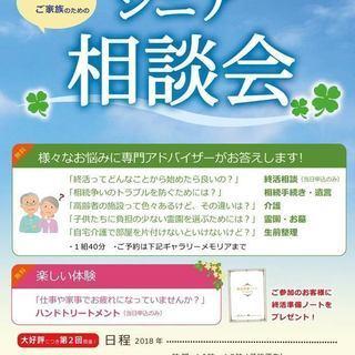 3/10(土)、11(日) シニア相談会開催のお知らせ