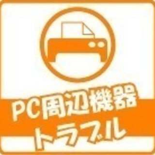 大和郡山コーナン駐車場内!奈良でパソコンのお困り中の皆様へ…