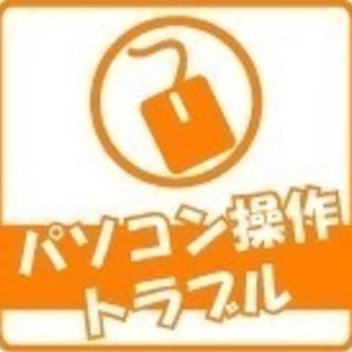 大和郡山コーナン駐車場内!奈良でパソコンのお困り中の皆様へサポート修理ならお任せください − 奈良県