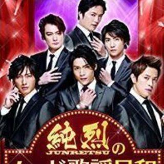 純烈コンサート☆チケット☆05/11 (金) 14時30分 東京...