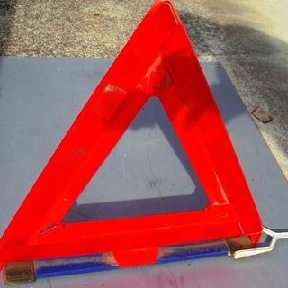 安全 三角停止板