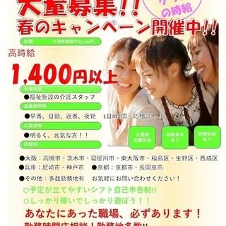 【介護職・ヘルパー大募集 時給1400円以上 即日勤務、日払い週払...