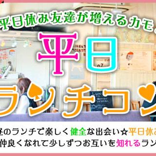 3月14日 (水)『千葉』 平日ランチコン★同じ平日休みが合う同...
