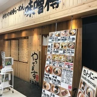 [社保 社員寮 完備]手作りの味噌らーめんを作って   給料330,000円 - サービス業