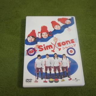 シムソンズ DVD カーリング LS北見 常呂町