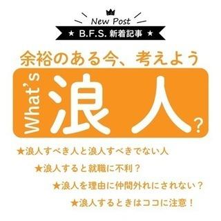 【ジモティ会員限定】京大生の指導が1ヶ月無料!