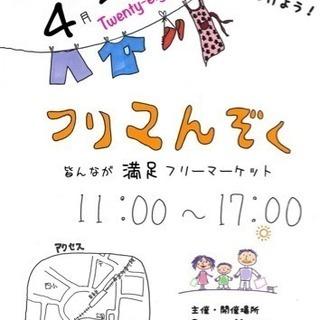 ★☆フリーマーケット☆★
