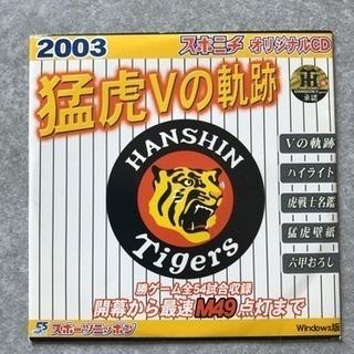 2003 阪神タイガース 非売品 オリジナルCD 新品