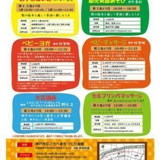 【神戸中央区】ベビーマッサージ&ヨガクラス