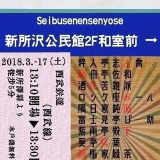 3/17(土) 第一回 西武線沿線らくご会!!