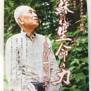 薬を出さない小児科医の真弓定夫先生ドキュメンタリー映画上映会