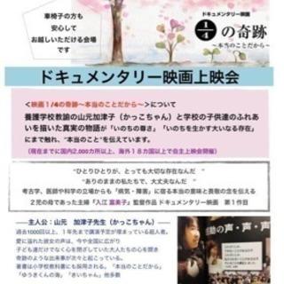 1/4の奇跡〜映画上映会 & 舛岡はなゑ 癒しの講演会