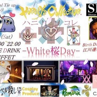 3/17(土)ハニコレWhite 桜Party2018+フリードリ...