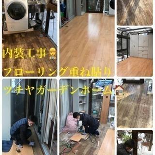 畳をフローリング床に、床を重ね貼りで丈夫に綺麗に。埼玉県所沢市 入間市〜