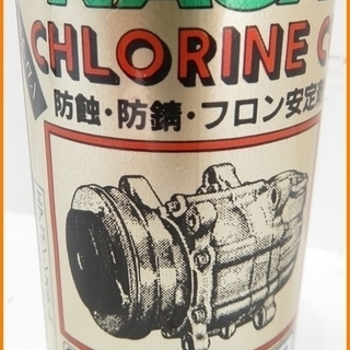 【引取限定】関西化研工業 クローリンカット NO142 【小倉南...