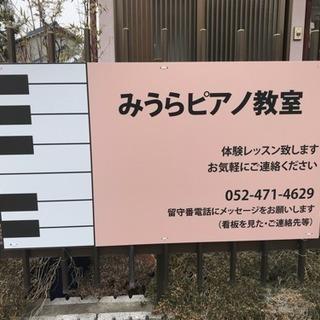 みうらピアノ教室