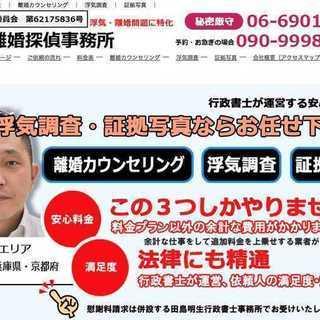 大阪門真、守口、大東、四條畷の探偵社 大阪離婚探偵事務所